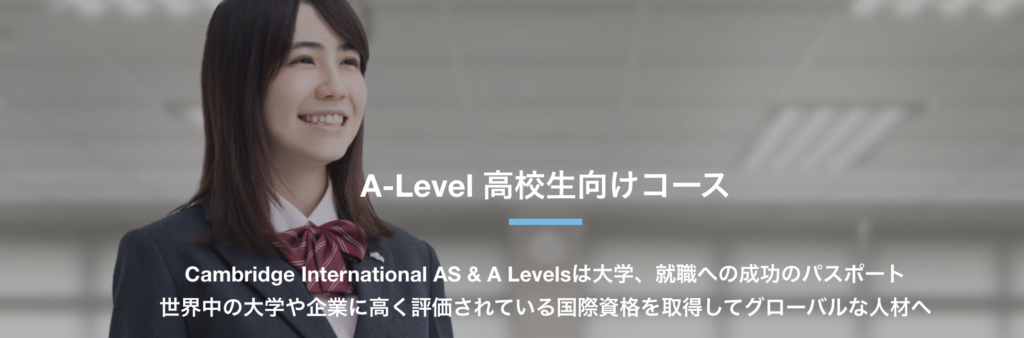 A-Level高校生コース